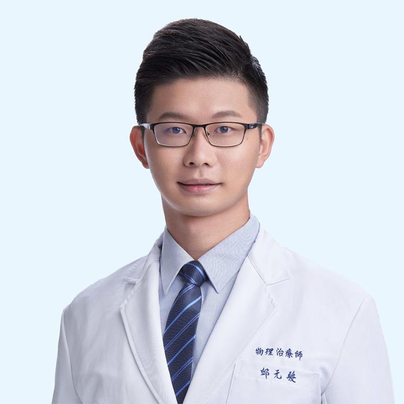 邱元駿|物理治療師